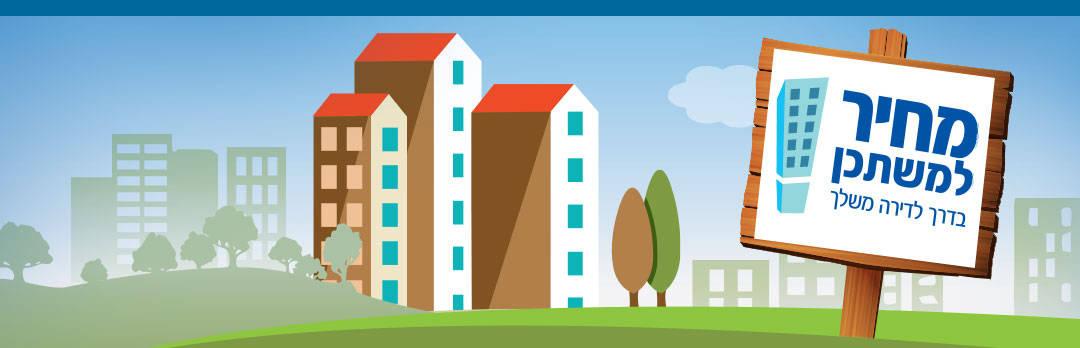 מדריך מפורט איך מוציאים תעודת זכאות ומשתתפים בתכנית מחיר למשתכן