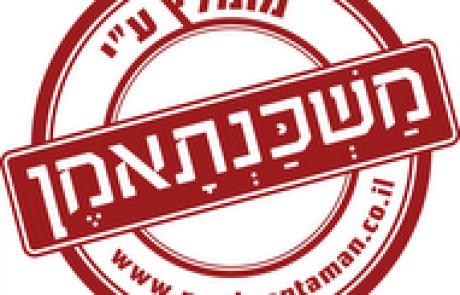 לראשונה בישראל – סדנת משכנתאות ייחודית!
